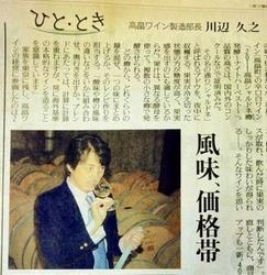 読売新聞.jpg