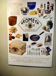 akomeya0809(2).jpg