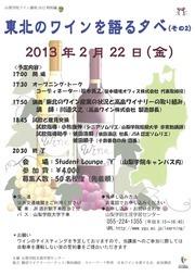 wine2012_special.jpg